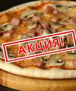 """Пицца """"Прошутто Фунги"""""""