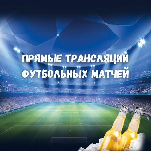 Прямая трансляция футбольных матчей
